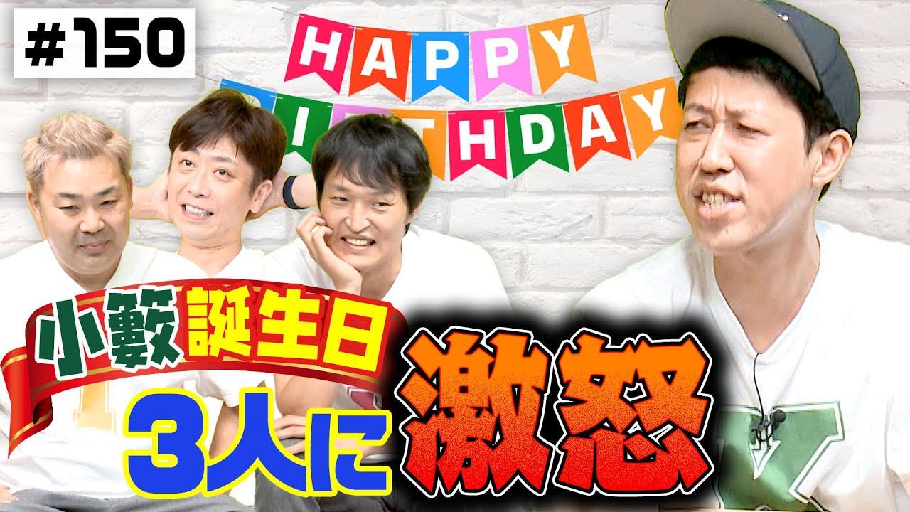 【誕生日企画】小籔が大御所女優の誕生日を祝う!