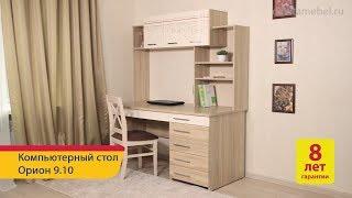 Обзор компьютерного стола «Орион 9.10» от «DaVita-мебель»