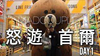 MADCOUPLE ◤MAD TRIP @ SEOUL - 怒遊・首爾 DAY 1 ( 明洞, 東大門)◢
