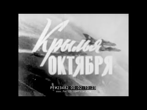 SOVIET AVIATION PROPAGANDA FILM MOSCOW AIR SHOW 1967  23482