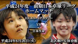 平成24年度 前期日本卓球リーグ ホームマッチ JOCエリートアカデミー vs...