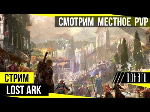 Lost Ark - Смотрим местное PvP