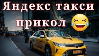 Яндекс такси прикол