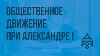 Общественное движение при Александре I. Видеоурок по истории России 8 класс