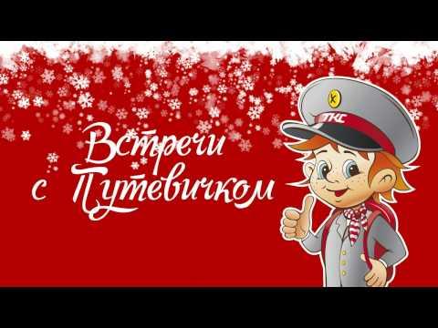Новогодние встречи с Путевичком в вагонах ТКС