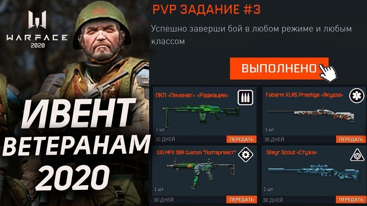 БЕСПЛАТНЫЙ ИВЕНТ ДЛЯ ВЕТЕРАНОВ WARFACE 2020 - 4 Комплекта Доната Бесплатно