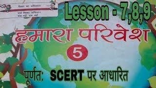 हमारा परिवेश. class - 5 , Lesson - 7,8,9  Tet