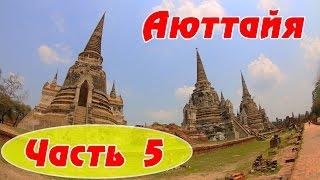 таиланд достопримечательности видео