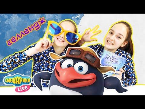 Смешарики, ПИН, сестры Соня и Полина игра Лови ворон! Klatsch Memo #Челлендж Видео для детей