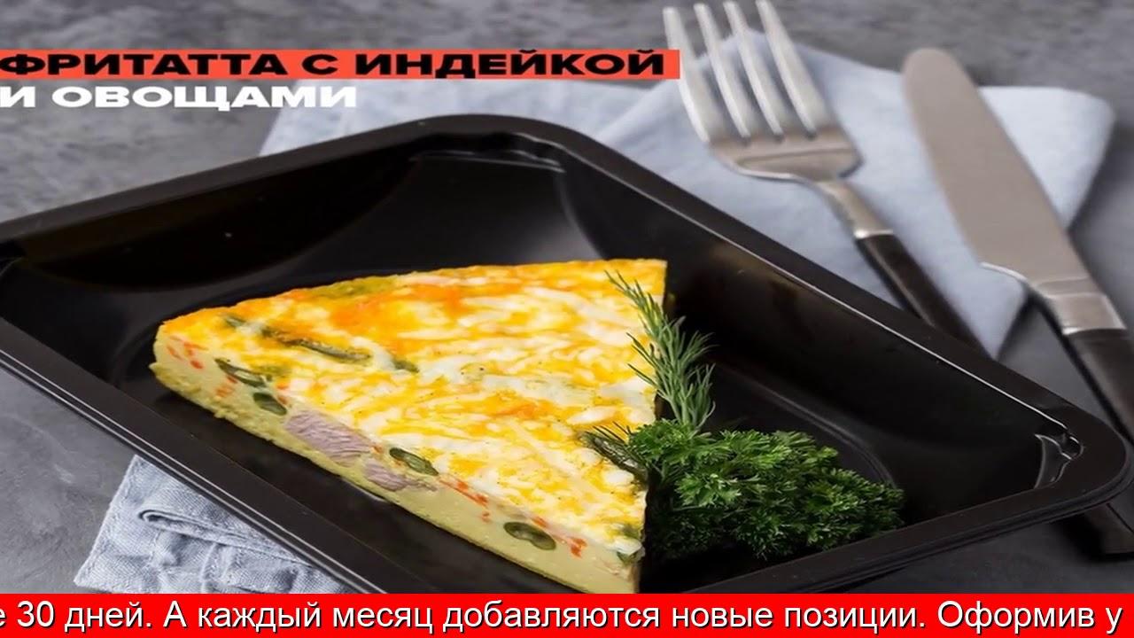 Правильное Питание Белгород Доставка - YouTube