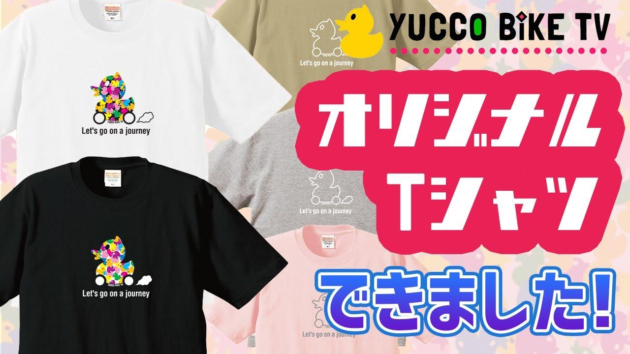 #93 オリジナルTシャツ完成のお知らせ♪