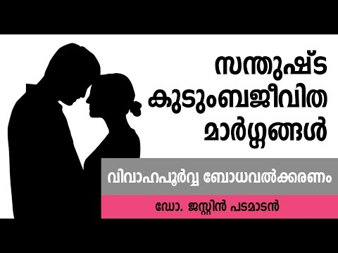 Ways to build a happy family: Dr. Justin Padamadan (Clinical Psychologist) | Malayalam Speech