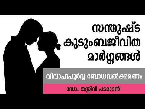 Ways to build a happy family: Dr. Justin Padamadan (Clinical Psychologist) | Malayalam Speech