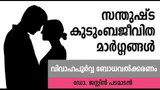 Ways to build a happy family: Dr. Justin Padamadan (Clinical Psychologist)   Malayalam Speech