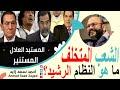هل المستبد العادل حل للشعوب المتخلفة؟ .... محاولة للجواب مع أحمد سعد زايد