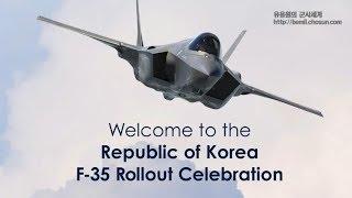 태극마크 선명한 한국 공군 F-35A 1호기 출고식 풀영상! / 록히드마틴 제공