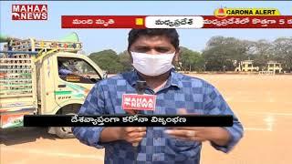 Lockdown Creates Problems In East Godavari | MAHAA NEWS