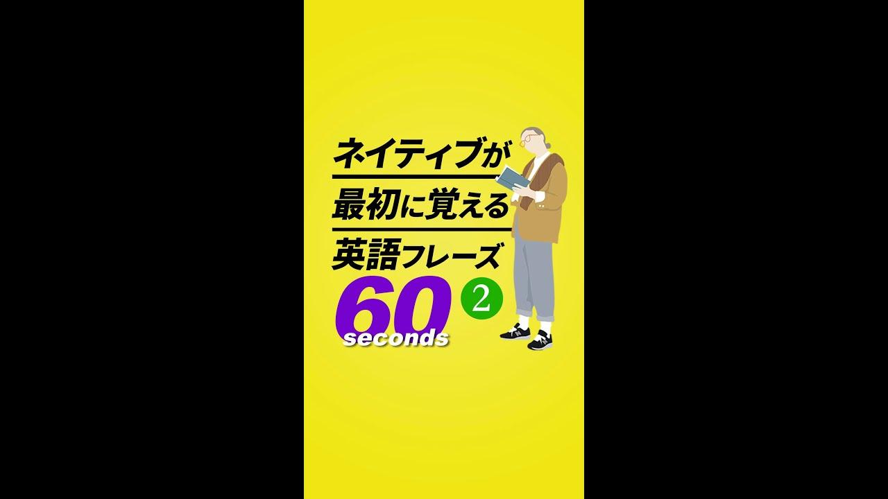 1分「ネイティブが最初に覚えるフレーズ02「よかったね!」 #shorts