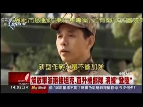 前進新台灣 2016 01 21 剑指台湾?解放军驻福建部队举行登陆演习!