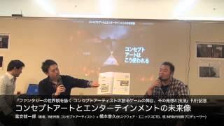 富安 健一郎×橋本 善久 コンセプトアートとエンターテインメントの未来像