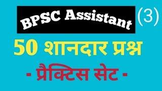 BPSC Assistant    BPSC    50 शानदार प्रश्न    प्रैक्टिस सेट    ( 3 )