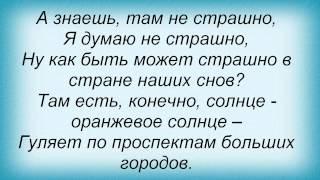 Слова песни Денис Майданов - Оранжевое солнце