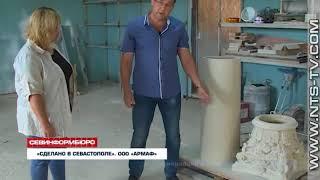 26.09.2017 «Сделано в Севастополе»: ООО «Армаф плюс»