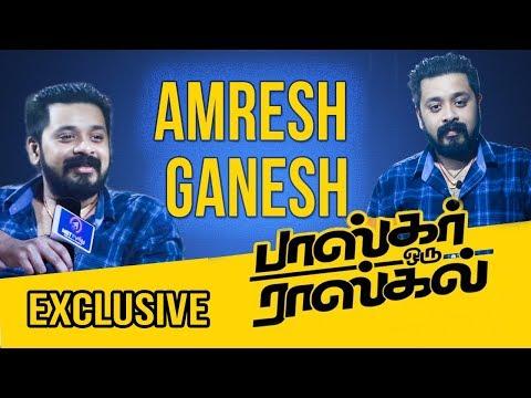 பொய் சொன்ன டிங்கு மன்னித்த அம்ரேஷ் -  Exclusive Interview With Music Director Amresh Ganesh