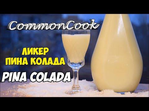 Ликер Пина Колада. Как приготовить дома Pina Colada