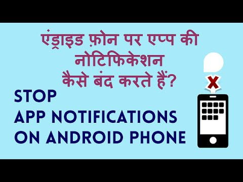 How to Stop Notifications on an Android phone? Android phone par notification band kaise karte hain?