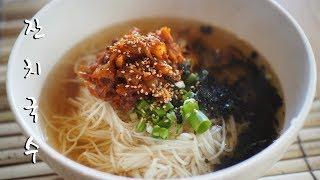진한 육수로  맛있는 김치 잔치국수 만들기 ㅣ Kimc…