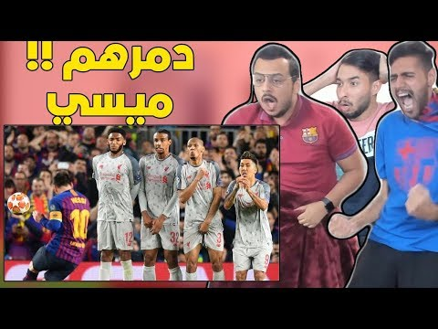 """ردة فعل برشلونين على """" برشلونة 3-0 ليفربول """" - اعظم ردة فعل في التاريخ 😱🔥🚫 !!!"""