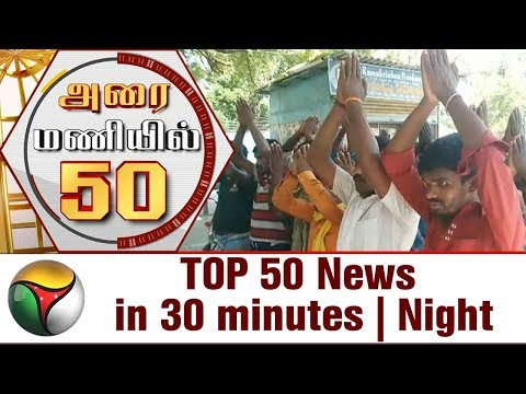 Top 50 News in 30 Minutes | Night | 03/03/2018 | Puthiya Tha