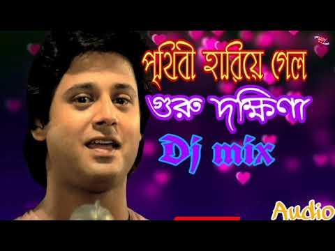 Prithibi Hariye Gelo, Audio Dj Dholki, Bvmix. movie -Guru Dakshina