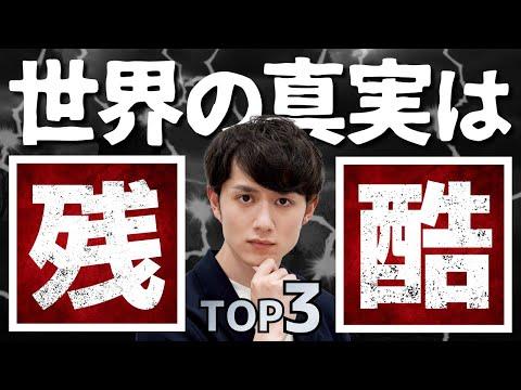 【残酷すぎる】賢い人だけが知る「世界の真実」TOP3
