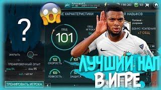 Самый лучший фильтр FIFA mobile,спеши пока его не прикрыли!!