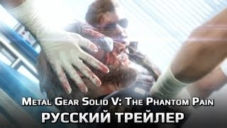 Metal Gear Solid V: The Phantom Pain - Трейлер (Русские субтитры)