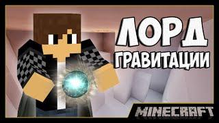 ПОВЕЛЕВАЮ ГРАВИТАЦИЕЙ БЕЗ МОДОВ - LORD OF GRAVITATION [Карты для MineCraft]