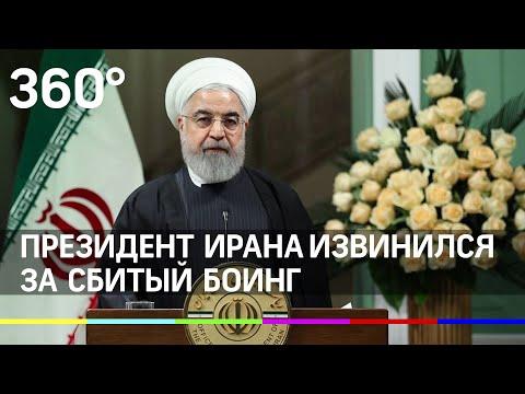 Президент Ирана Роухани извинился за сбитый украинский Боинг