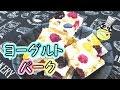 ヨーグルトバーク 簡単レシピ【パンダワンタン】 の動画、YouTube動画。