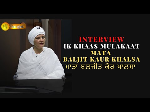 Ik Khaas Mulakaat with Mata Baljit Kaur Khalsa