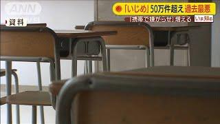 いじめ50万件超え過去最悪 「携帯で嫌がらせ」増加(19/10/17)