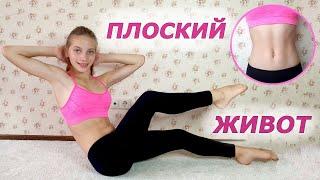 Плоский живот Упражнения для пресса Качаем мышцы живота сжигаем жир и убираем лишние сантиметры