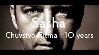Sasha. Chuvstvo Ritma - 10 years. (Moscow, 16.06.2017)