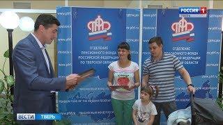 юбилейный сертификат на материнский капитал вручили в Челябинске