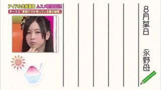 akb48 team8 大阪府代表 永野芹佳.