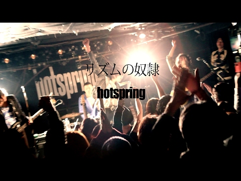 hotspring  OFFICIAL MUSIC VIDEO『リズムの奴隷 』