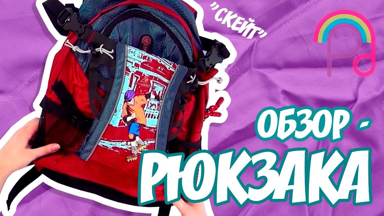 494 модели школьных рюкзаков в наличии, цены от от 127 руб. Купите детский рюкзак с бесплатной доставкой по москве в интернет-магазине дочки-сыночки. Постоянные скидки, акции и распродажи!