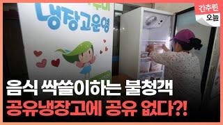 """""""공유냉장고에서 여러 물품 몰래""""..…"""