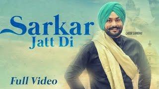 Gambar cover Sarkar Jatt Di|(Full HD)|Laddi Sandhu |New Punjabi Songs 2017|Latest Punjabi Songs 2017